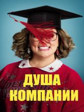 """Life of the Party, <span class=""""moviename-title-wrapper"""">Душа компании</span>"""