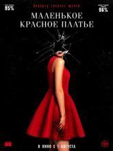 "In Fabric, <span class=""moviename-title-wrapper"">Маленькое красное платье</span>"