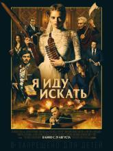 "Ready or Not, <span class=""moviename-title-wrapper"">Я иду искать</span>"