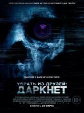 "Unfriended: Dark Web, <span class=""moviename-title-wrapper"">Убрать из друзей: Даркнет</span>"