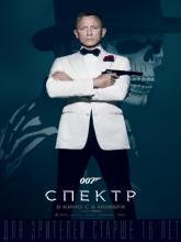 Spectre, 007: СПЕКТР