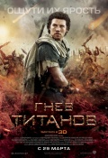 Wrath of the Titans (Гнев Титанов), 2012