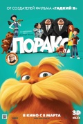 Dr. Seuss' The Lorax (Лоракс), 2012