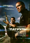 End of Watch (Патруль), 2012