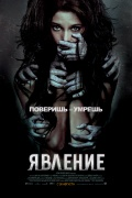 The Apparition (Явление), 2012