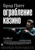 Killing Them Softly (Ограбление казино), 2012