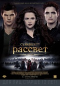 The Twilight Saga: Breaking Dawn - Part 2 (Сумерки. Сага. Рассвет: Часть 2), 2012