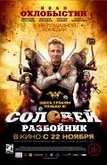 Соловей-Разбойник