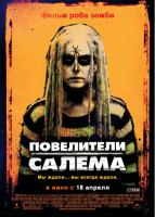 The Lords of Salem (Повелители Салема), 2012