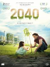 2040, 2040: Будущее ждёт