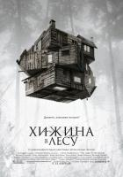 The Cabin in the Woods (Хижина в лесу), 2012
