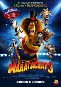 Madagascar 3: Europe's Most Wanted (Мадагаскар 3), 2012