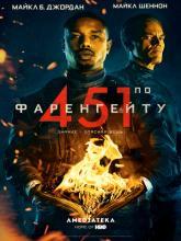 Fahrenheit 451, 451градус поФаренгейту <span>(ТВ)</span>