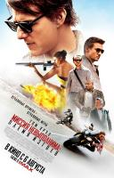 Mission: Impossible - Rogue Nation (Миссия невыполнима: Племя изгоев), 2015