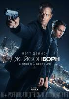 Jason Bourne (Джейсон Борн), 2016