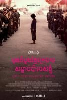 First They Killed my Father: A Daughter of Cambodia Remembers (Сначала они убили моего отца), 2017