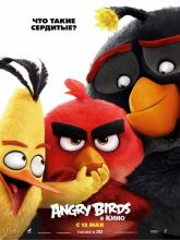 The Angry Birds Movie (Angry Birds в кино), 2016