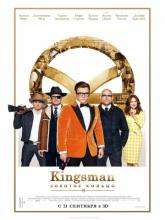 Kingsman: The Golden Circle, Kingsman: Золотое кольцо
