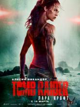 Tomb Raider, Tomb Raider: Лара Крофт
