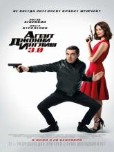 Johnny English Strikes Again, Агент Джонни Инглиш 3.0