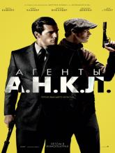 The Man from U.N.C.L.E., Агенты А.Н.К.Л.