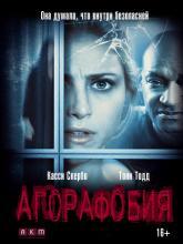 Agoraphobia, Агорафобия