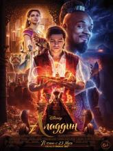 Aladdin, Аладдин
