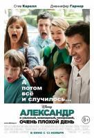 Alexander and the Terrible, Horrible, No Good, Very Bad Day, Александр и ужасный, кошмарный, нехороший, очень плохой день