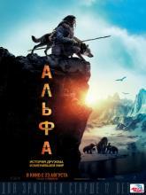Alpha, Альфа