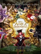 Alice Through the Looking Glass, Алиса в Зазеркалье