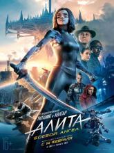 "Alita: Battle Angel, Алита: Боевой ангел<span class=""imax-item""></span>"