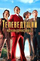 Anchorman 2: The Legend Continues (Телеведущий: И снова здравствуйте), 2013