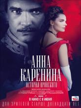 Анна Каренина. История Вронского,