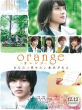 Orenji, Апельсин