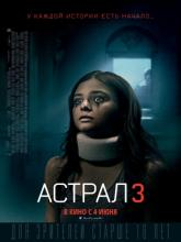 Insidious: Chapter 3, Астрал 3
