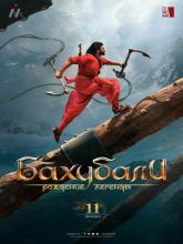 Bahubali 2: The Conclusion, Бахубали: Рождение легенды