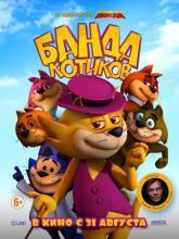 Don Gato: El Inicio de la Pandilla, Банда котиков