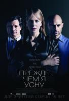 Before I Go to Sleep (Прежде чем я усну), 2014