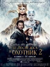 The Huntsman: Winter's War, Белоснежка и Охотник 2
