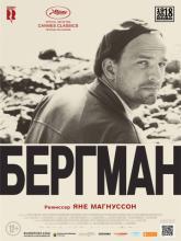 Bergman - ett år, ett liv, Бергман