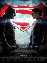 Batman v Superman: Dawn of Justice (Бэтмен против Супермена: На заре справедливости), 2016