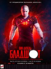 Bloodshot, Бладшот