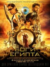 Gods of Egypt (Боги Египта), 2016