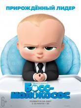 The Boss Baby, Босс-молокосос