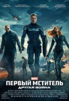 Captain America: The Winter Soldier (Первый мститель: Другая война), 2014