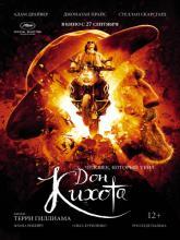 The Man Who Killed Don Quixote, Человек, который убил Дон Кихота