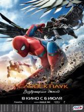 Spider-Man: Homecoming, Человек-паук: Возвращение домой