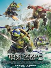 Teenage Mutant Ninja Turtles: Out of the Shadows (Черепашки-ниндзя 2), 2016