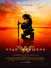 Wonder Woman, Чудо-женщина