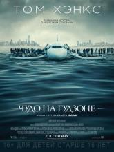 Sully, Чудо на Гудзоне